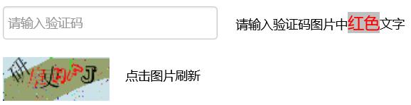 高手过招第 7 期——发票查验平台颜色文字验证码处理