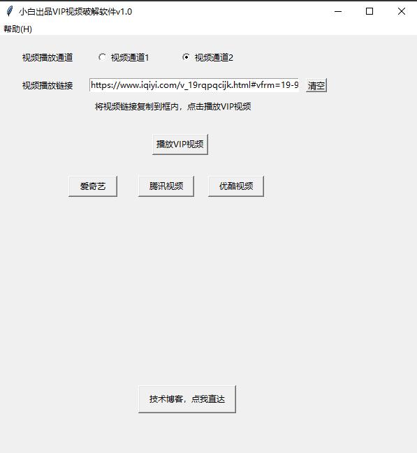 python 封装能免费观看 VIP 视频的 GUI