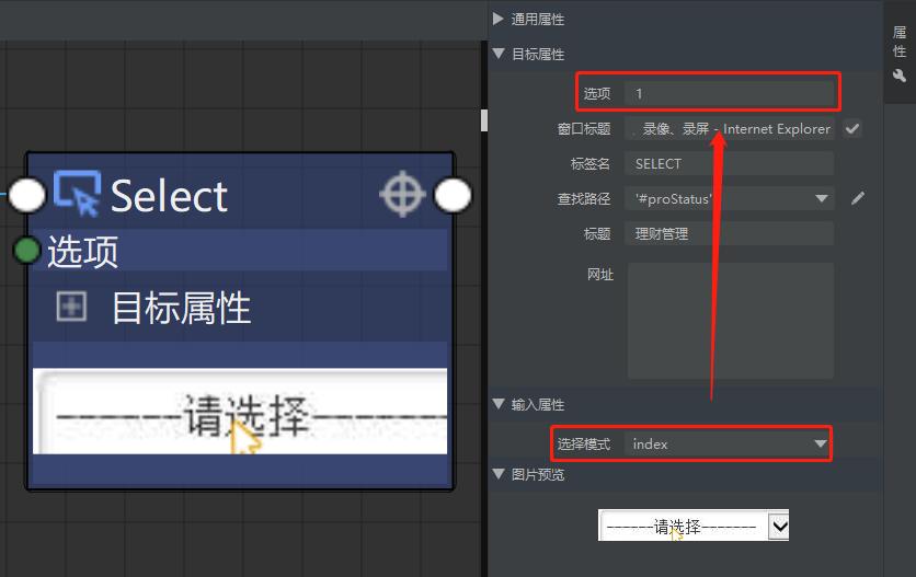 火狐浏览器——select 问题