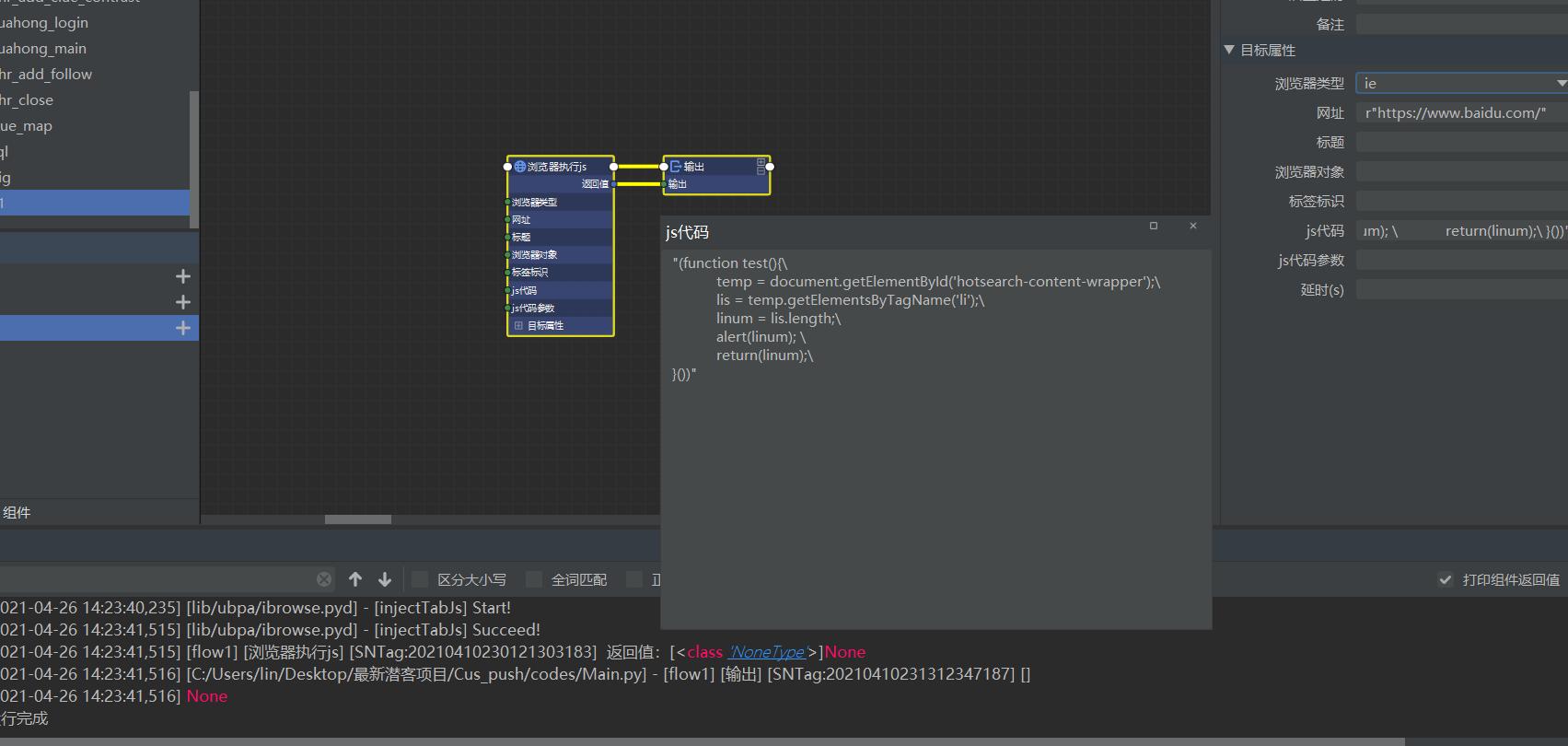 方便的组件:执行 js 组件使用教学