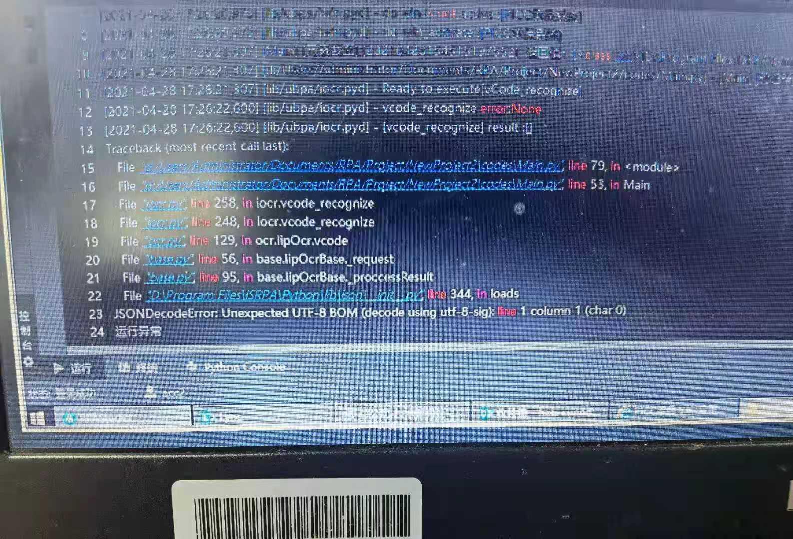 验证码组件报错