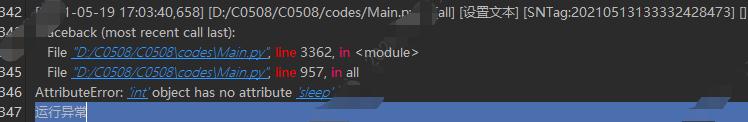 int'object has no attribute'sleep' 多组件,报错误