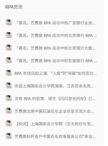 IS-RPA,如何获得一篇文章的完整链接地址
