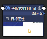 """如何过滤通过""""获取控件 html""""组件获取的代码,比如:抽取 A 标签的 href 属性值"""