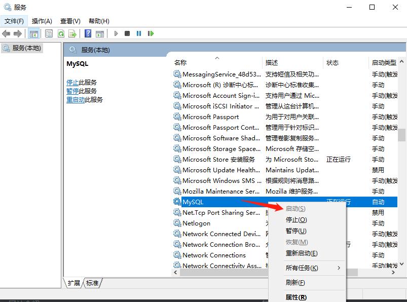 MYSQL 数据库下载安装详细步骤