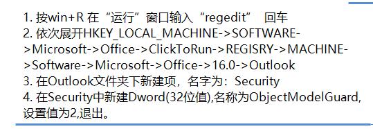 Outlook 邮箱弹窗