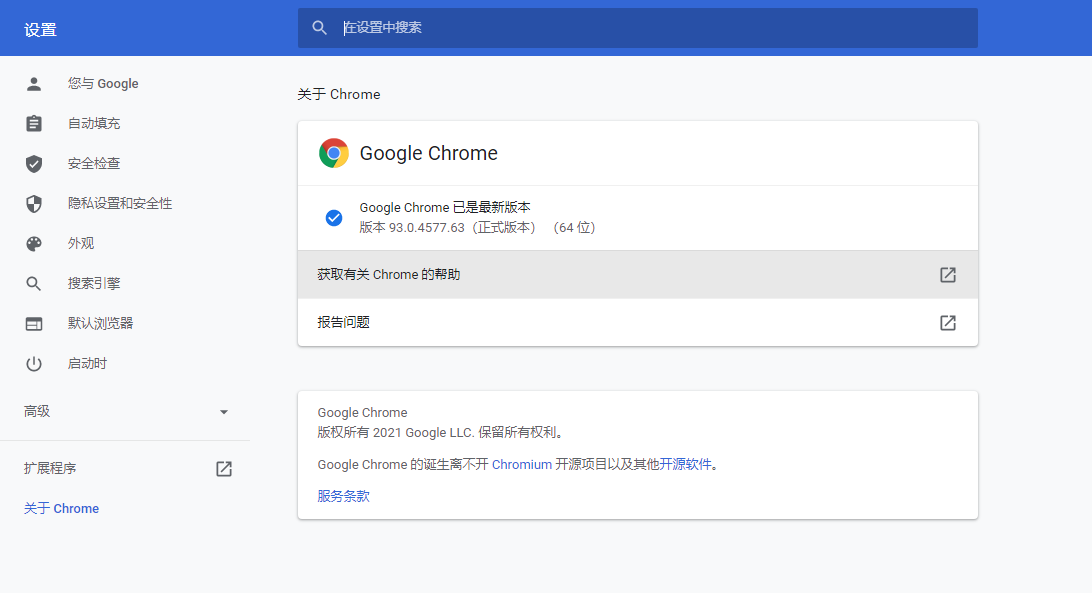 iS-RPA2021.2.0.0 不支持 Google Chrome 浏览器版本 (93.0.4577.63 正式版本 64 位) 的 chrome 插件安装