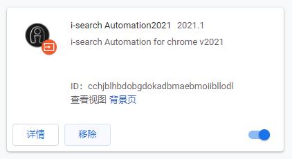 为什么安装了 2.0 的 IS-RPA , chorme 的扩展还是 1.0