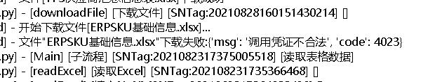 流程文件夹调用凭据不合法