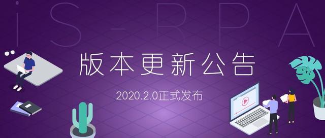 iS-RPA 2020.2.0 版本发布啦!