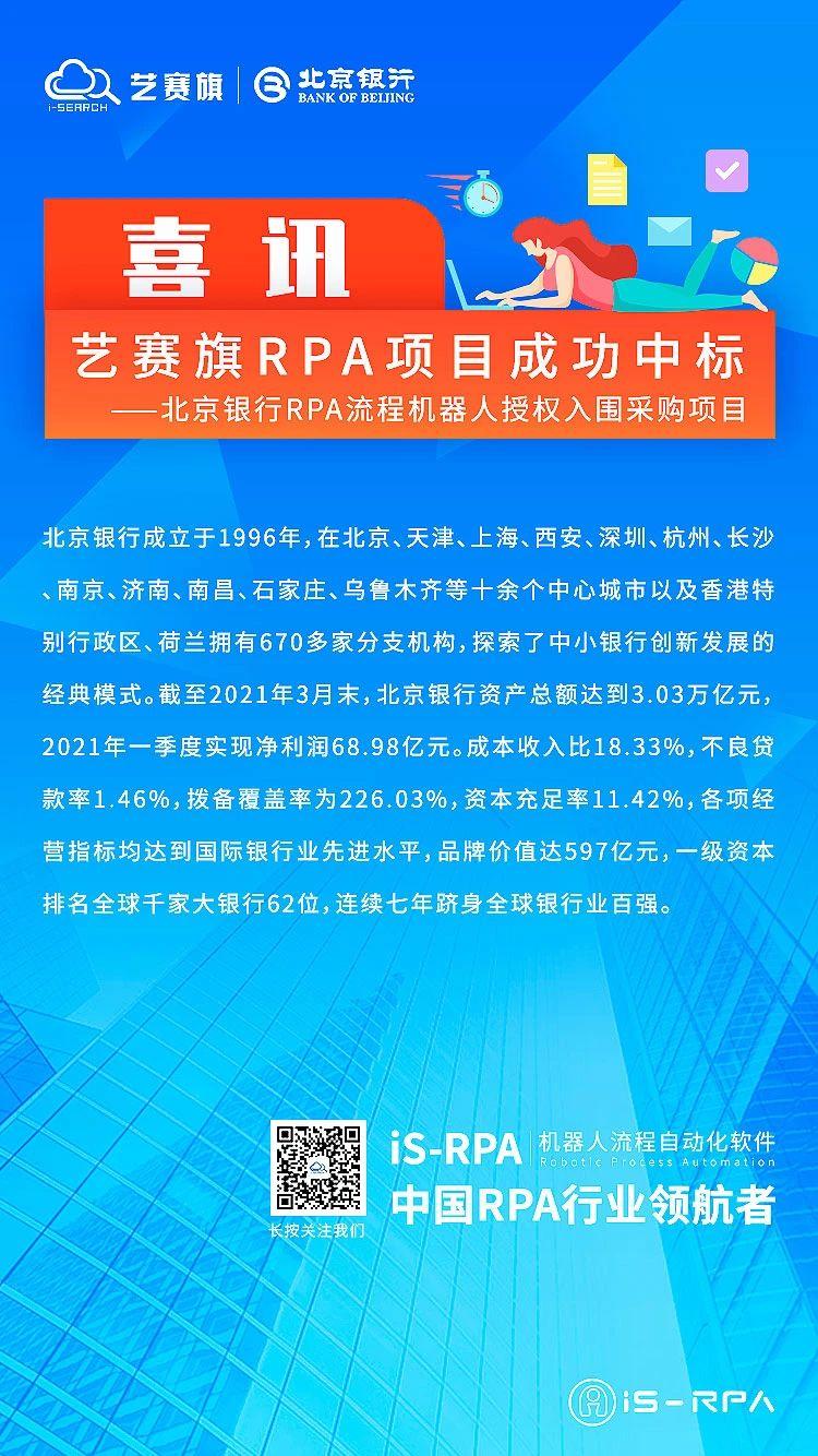 「喜讯」艺赛旗 RPA 成功中标北京银行 RPA 流程机器人授权入围采购项目