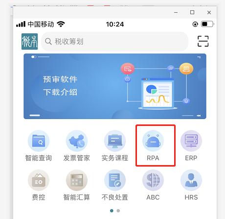 """艺赛旗 RPA 牵手""""中税税本""""平台,助力财税管理智能化"""
